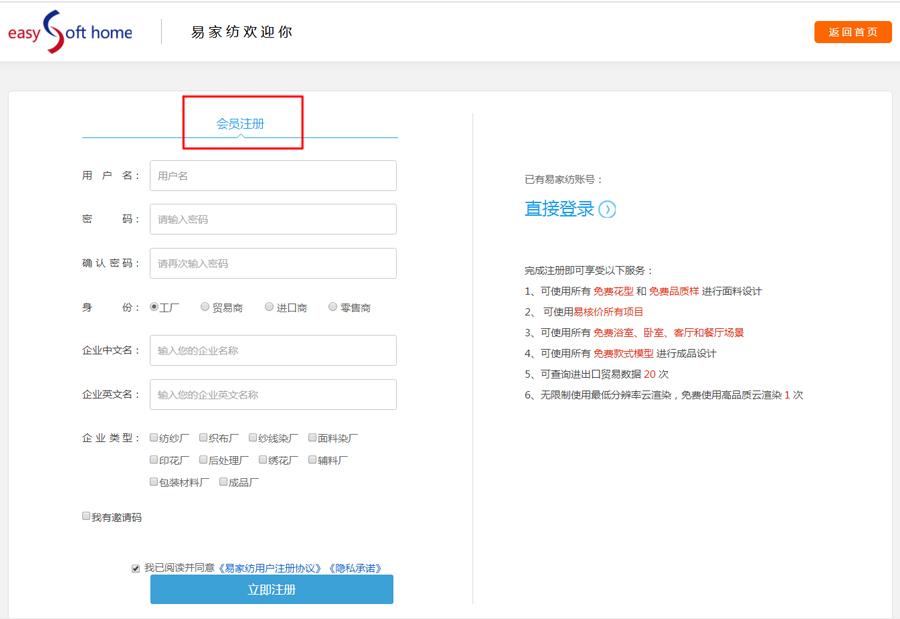 邮箱注册流程-2.jpg