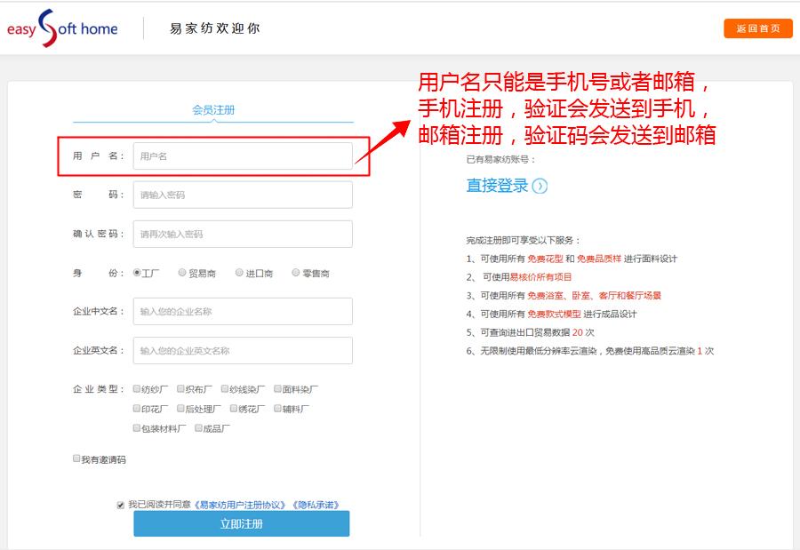 邮箱注册流程-3.jpg