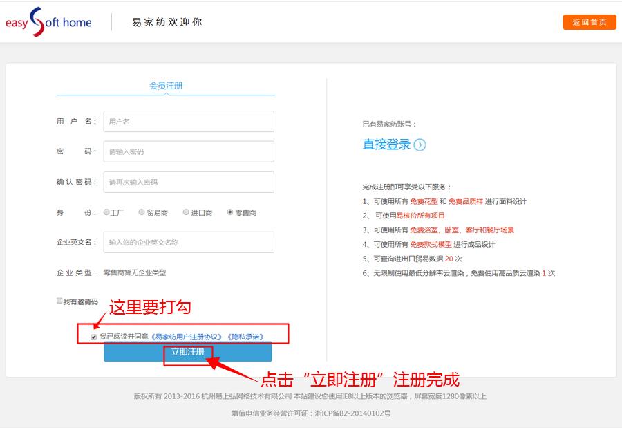 邮箱注册流程-9.jpg
