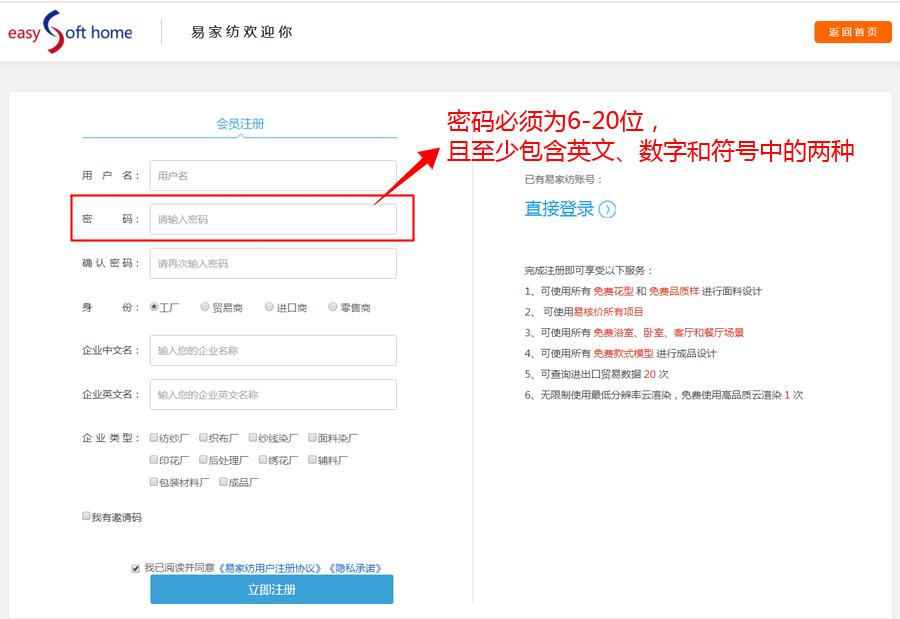 邮箱注册流程-4.jpg