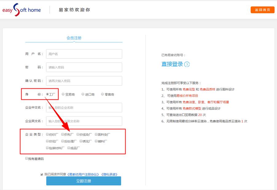 邮箱注册流程-5.jpg