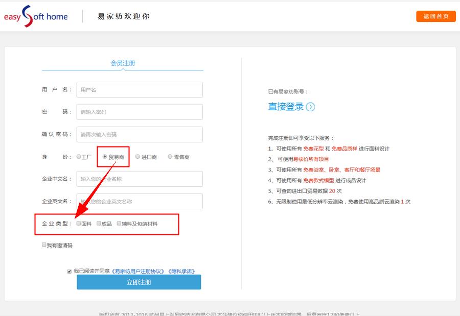 邮箱注册流程-6.jpg