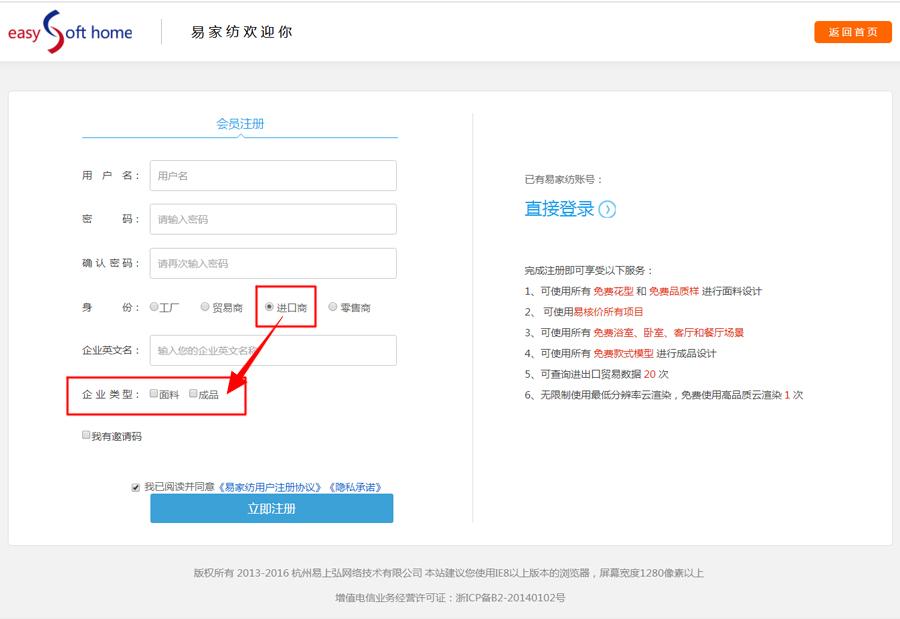 邮箱注册流程-7.jpg