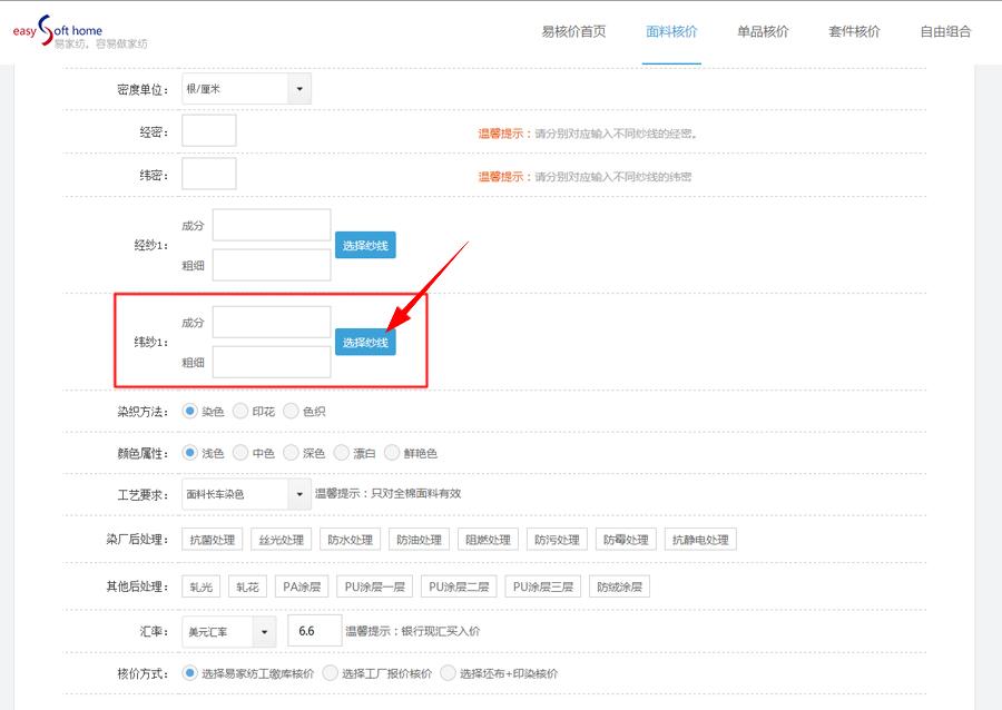 面料bob苹果下载-8.jpg