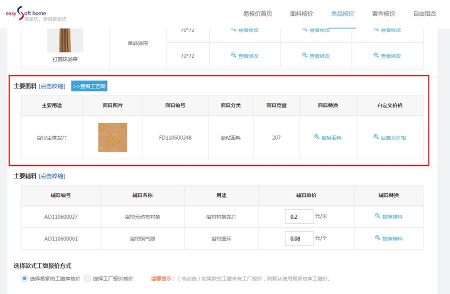 成品bob苹果下载-21.jpg